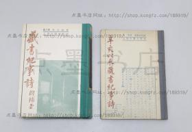 私藏好品《藏书纪事诗(附补正)》《辛亥以来藏书纪事诗》 精装全二册 上海古籍出版社1989年一版一印