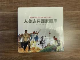 人美连环画家画库-庆祝人民美术出版社建社65周年(盒装19册)