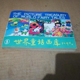 世界童话画库5