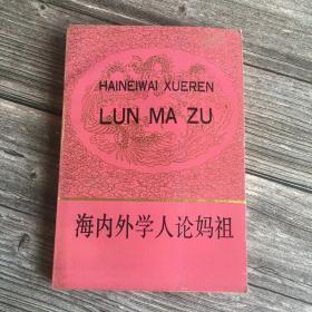 正版现货 海内外学人论妈祖 一版一印 只出4000册