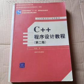 C++程序设计教程(第二版)