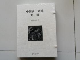 中国乡土建筑初探 布面盒装【未拆封】