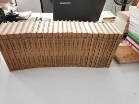 《增补珍本医书集成》世界书局原版 精装 24册全