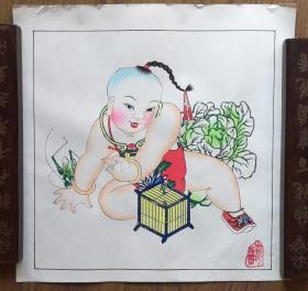 手工填色杨柳青年画:《喜叫哥哥》