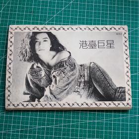 港台巨星明信片(10张合售)钟楚红 梅艳芳 张曼玉 王祖贤 张国荣 周润发