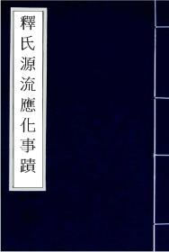明成化时期内府刊本(影印本):释氏源流应化事迹,根据报恩寺沙门释宝成《释迦如来应化录》改编而成。全书共四卷,是先图后文的劝善书,有彩绘四百多页。此书主要叙述释迦如来生平故事,以及佛教在印度和中国的传播史,相当于一部图说佛教简史。色彩饱和鲜艳,字体黝黑圆润,本店此处销售的为该版本的手工宣纸、四色仿真影印、手工线装本。
