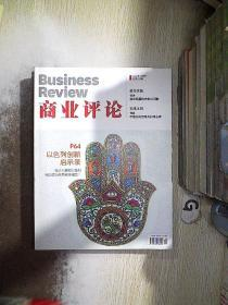 商业评论  2012 11