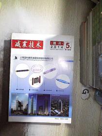 减震技术 通讯2014 5