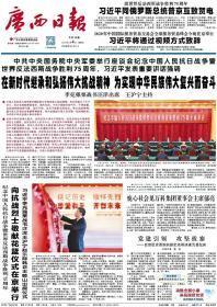 广西日报、南国早报、当代生活报2020.9.4