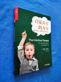 直觉养育的力量:放下焦虑,培养未来世界的孩子   没有前面红色扉页