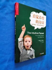 直觉养育的力量:放下焦虑,培养未来世界的孩子 228页有折痕