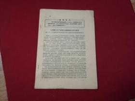 天津文革时期银行系统资料         天津银行资产阶级反动路线新反扑的铁证