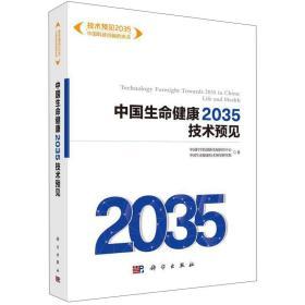 中国生命健康2035技术预见