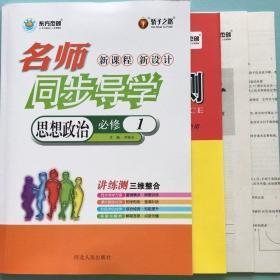 2020骄子之路名师同步导学人教政治必修1