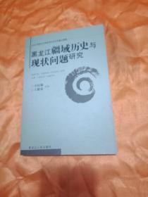 黑龙江疆域历史与现状问题研究