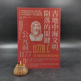 台湾商务版  艾瑞克‧克莱恩 著 蔡心语 译《古地中海文明陷落的关键:公元前1177年》
