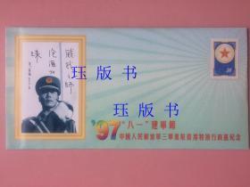 军事,八一建军节,中国人民解放军三军进驻香港特别行政区纪念,蓝军邮电话声讯磁卡