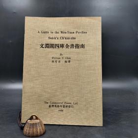 台湾商务版 陈有方 编译《文渊阁四库全书指南》(锁线胶订)