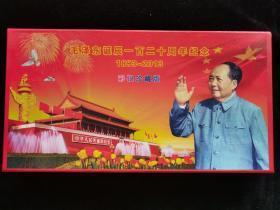 毛泽东诞辰一百二十周年纪念1893-2013彩银珍藏版