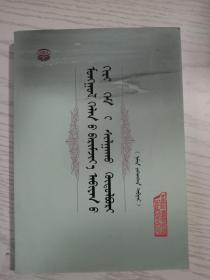 蒙古语标准音水平测试大纲(修订本)蒙文