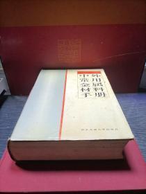 中外常用金属材料手册