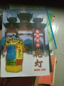 三明文化大观丛书——客家祖地花灯