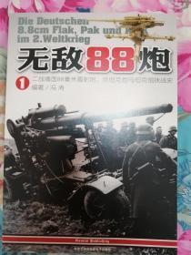 无敌88炮1(拍前请咨询)