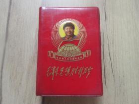 红宝书-罕见大文革时期《毛泽东思想胜利万岁(三合一)》内有六幅毛主席彩色插图(其中有带林副主席一幅)和林彪题词两页、厚册-尊E-5(7788)