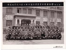 1975年中医研究院72届工农兵学员实习结束合影老照片1张(尺寸约15*20.1厘米)N8