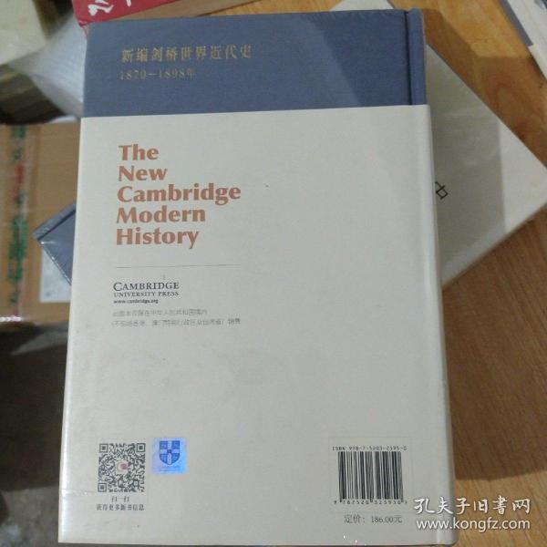 新编剑桥世界近代史 11 物质进步与世界范围的问题 1870-1898年
