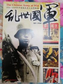 乱世国军 1931-1949年中国国民党士兵影像集(拍前请咨询)