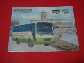 黑龙江牌系列汽车HLJ6700型轻型客车(企业宣传画页)
