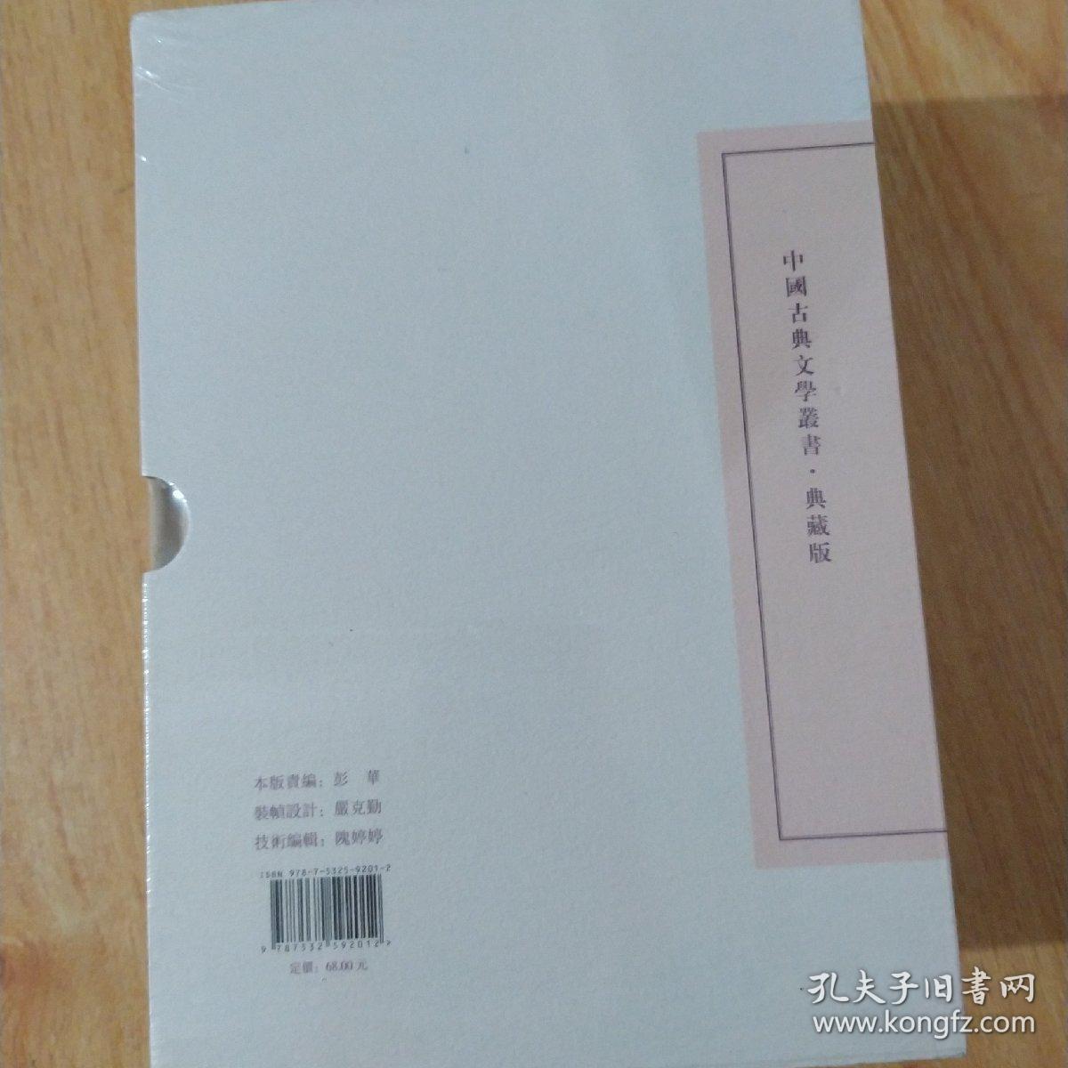放翁词编年笺注(典藏版)(中国古典文学丛书)