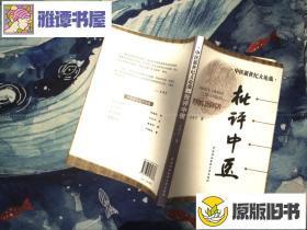 中医新世纪大论战/批评中医