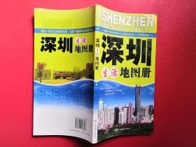 深圳生活地图册