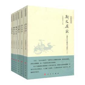 6本 中国国学通览 全四种 国学长河 易道广大 周易智慧与人文精神 斯文在兹 儒家文化精神与源流 佛心禅意 中国佛学与佛教文化