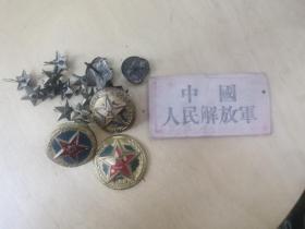 解放军第四野战军特种连老兵 帽徽 肩章  布标  (保真)
