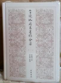 李镜池周易著作全集 4册合售