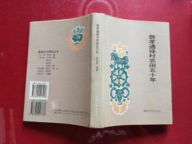 费孝通禄村农田五十年(1995年1版1印,精装)