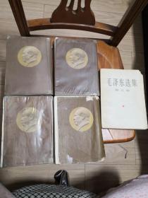 毛泽东选集 【第1-5卷】  繁体竖版   大32开本  2#
