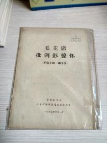 毛主席批判彭德怀(庐山上的一场斗争)