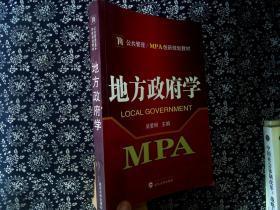 公共管理·MBA创新规划教材:地方政府学