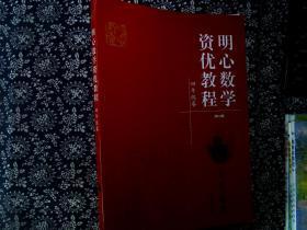 明心数学资优教程:四年级卷(第二版)