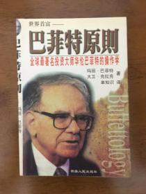 世界首富-巴菲特原则 全球最著名投资大师华伦巴菲特的操作学