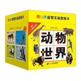 南极熊益智互动游戏卡·动物世界