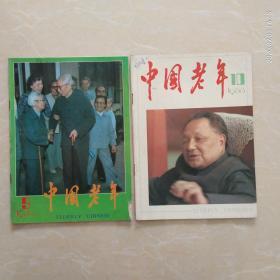 中国老年(1988,9、10期)