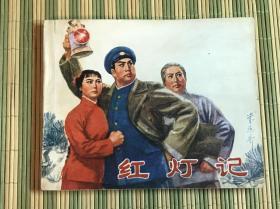 红灯记 1971年老版 水墨连环画 品相不错