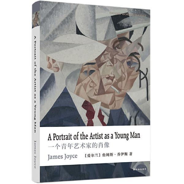 牛津英文经典:一个青年艺术家的肖像