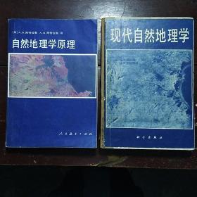 自然地理学原理 现代自然地理学(2册合售)