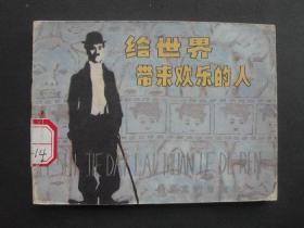 岭南版连环画《给世界带来欢乐的人》